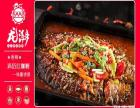 龙潮烤鱼加盟/无烟烤肉加盟/全国烤鱼加盟排行榜