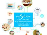 床上用品设计纺织B2B平台