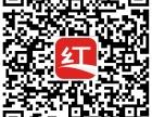 企业品牌推广浙江红创网络科技有限公司微信朋友圈广告推广发布