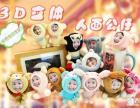 青岛六一暖场3d人面玩偶3d立体玩偶人面玩偶定制