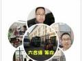 辽宁省铁岭市六合缘配货站