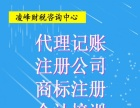 台州 路桥 椒江 公司注册 代理记账 商标注册