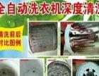 凤城上门维修洗衣机热水器空调