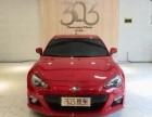 重庆303汽车 出售斯巴鲁BRZ 2013款 自动豪华型