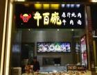 上海牛肉面馆-牛百碗川式牛肉面加盟 加盟电话多少
