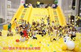 新奇玩具:百万海洋球