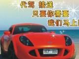 鄭州長短途代駕電話,旅游代駕,異地送車,專業陪練,司機外派