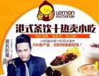 潍坊2017年茶饮致富商机 扶持3天立店
