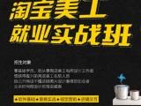 宁波淘宝开店淘宝美工零基础培训淘宝就业培训