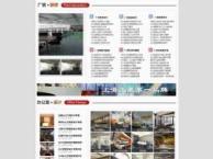 南京英文网站建设,南京建站价格低质量好qq61771559