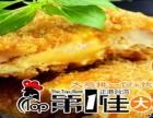 北京第一佳大鸡排全国招商会加盟 300多家连锁