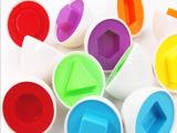 配对蛋扭蛋婴幼儿童益智早教玩具-认识颜色形状拼插积木类玩具