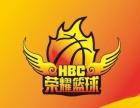 荣耀篮球培训中心