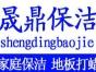 济南市高新区保洁公司 家庭保洁 开荒保洁 日常保洁