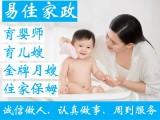 為浦東惠南提供專業燒飯保潔保姆,鐘點工,月嫂-易佳家政