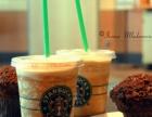 星巴克咖啡加盟 冷饮热饮 投资金额 10-20万元