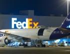 张家港FedEx快递 联邦国际快递 张家港国际快递
