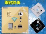 嵌入墙壁式智能wifi无线USB充电插座