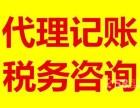 蜀山区新华金融广场附近代理记账注册医药咨询公司找张娜娜会计
