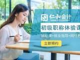 北京東城區學會計做賬納稅申報培訓