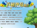百树环球六年级暑假与秋季小升初冲刺班