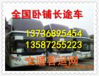 乘坐~连江到南阳的汽车/天天发车13559206167票价多
