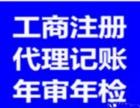 武汉公司注册 工商代理 代理记账一站式服务