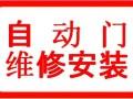 上海自动门维修公司-浦东区自动门维修-川沙自动门维修-安装