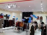 芝麻e柜品牌店加盟有條件/女裝品牌店加盟