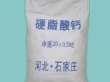 现货供应硬脂酸钙润滑剂  PVC专用硬脂酸钙
