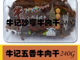 商超销量好正品牛记五香牛肉干台湾进口休闲食品零食食品批发