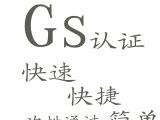 快速提供永康、武义地区GS认证服务,权威认可!