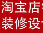 淘宝天猫京东阿里拼多多店铺装修首页设计宝贝详情设计
