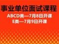 开课通知 事业单位ABCDE面试课程7月8日开始不间断开课