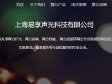 上海易享聲光科技從事舞臺燈光舞臺音響舞臺機械舞臺視頻等