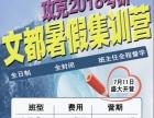 扬州文都2018考研招生简章、暑假全封闭集训