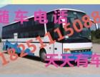从昆山到邯郸的客车在哪上车司机号码多少