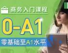 上海南汇意大利语初级培训 听说读写全面提升