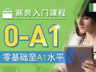 上海意大利语等级培训 情景化教学