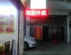 湘菜馆低价转让
