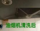 专业清洗油烟机、空调冰箱、洗衣机热水器、服务至上