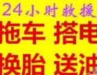 沧州夜间汽车道路救援拖车脱困搭电补胎送油