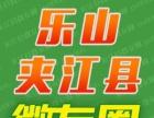 加乐山/夹江微友圈,免费