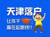 天津入户条件2020