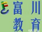 商务-外贸英语口语培训-新班火热报名-富川国际英语