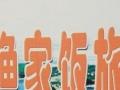 獐岛蓝海渔家