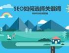 杭州云搜宝经验谈:seo网站关键词优化和站内优化
