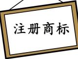专业办理商标续展-商标注册-商标变更,全国接单