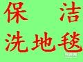 重庆清洁公司18523469031 18523469031