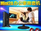 海尔云悦mini2A新四核台式迷你主机整机家用客厅微型电脑htp
